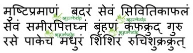 ayurveda health benefits and uses of apple